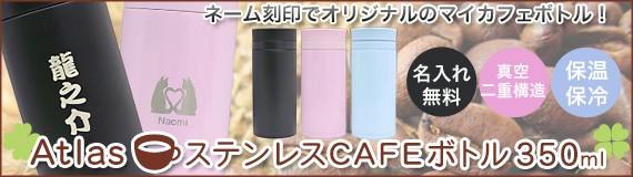 名コーヒーを美味しく持ち運び!ネーム刻印でオリジナルのマイカフェボトル!