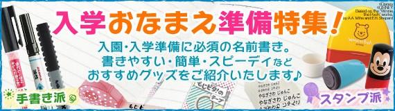 入学おなまえ準備特集!
