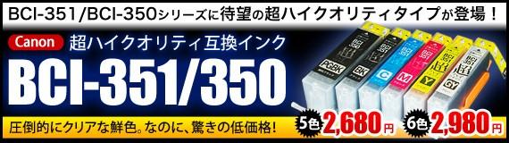 BCI-350・351超ハイクオリティインク新登場