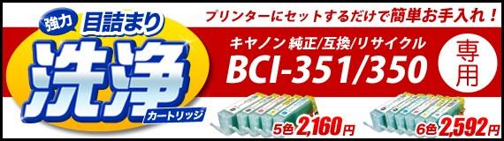 BCI-350・351用洗浄カートリッジ