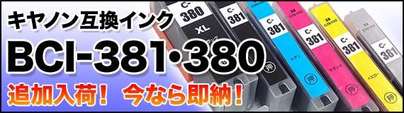 BCI-380/381入荷!今なら即納