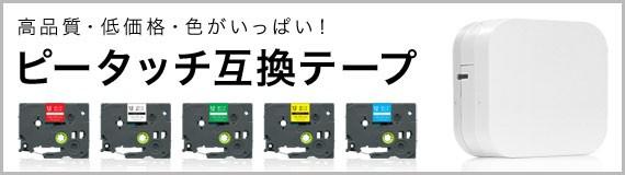 ブラザー ピータッチ互換 ラミネートテープ