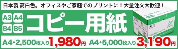日本製紙 日本製コピー用紙 ハイホワイト 高白色・中性紙