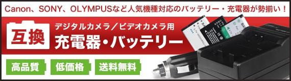 デジタルカメラ/ビデオカメラ用互換バッテリー・充電器