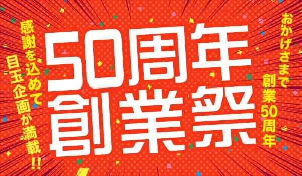 50周年創業祭 こまもの本舗は今年で50周年!感謝を込めて目玉企画が満載!!