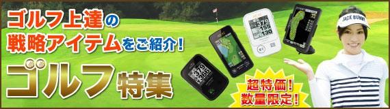 初心者からベテランまで、ゴルフ上達の為の戦略アイテムをご紹介するゴルフ特集です!