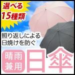スギタ 晴雨兼用 日傘