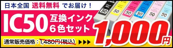 IC50 6色セットが1,000円送料無料