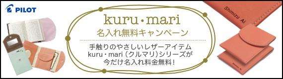 パイロット kuru・mari <名入れ無料>キャンペーン