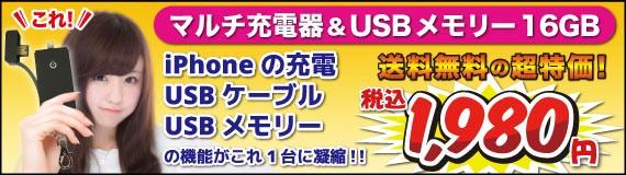 マルチ充電器&USBメモリー 16GB。iPhone用モバイルバッテリー、USBメモリー(16GB)、USBケーブルがこれ1台に凝縮!数量限定大特価!送料無料、税込1980円