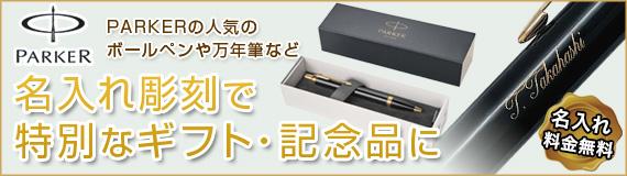 名入れ彫刻でPARKER人気筆記具が特別なギフト・記念品に!