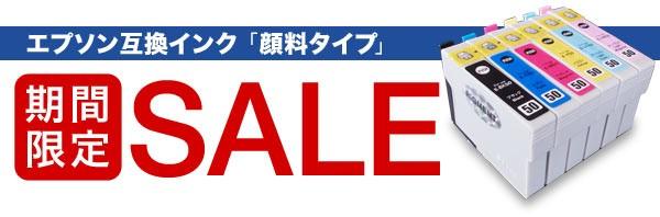 エプソン互換インク 「顔料タイプ」期間限定SALE