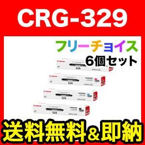 キヤノン(Canon) カートリッジ329 互換トナー CRG-329 選べる6個セット フリーチョイス(自由選択)
