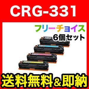 キヤノン(Canon) カートリッジ331 互換トナー CRG-331 選べる6個セット フリーチョイス(自由選択)