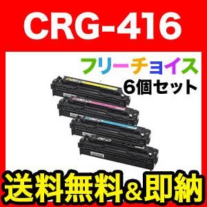 キヤノン(Canon) カートリッジ416 互換トナー CRG-416 選べる6個セット フリーチョイス(自由選択)