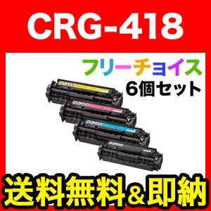 キヤノン(Canon) カートリッジ418 互換トナー CRG-418 選べる6個セット フリーチョイス(自由選択)