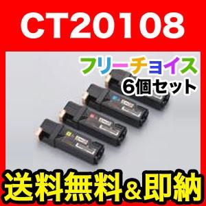 富士ゼロックス CT201086・CT201087・CT201088・CT201089 互換トナー 大容量 選べる6個セット フリーチョイス(自由選択)