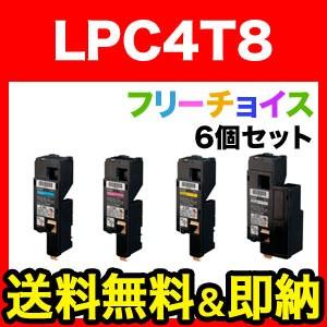 エプソン(EPSON) LPC4T8 互換トナー 選べる6個セット フリーチョイス(自由選択)