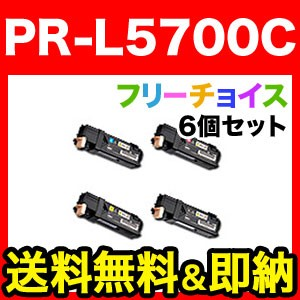 NEC PR-L5700C 互換トナー 大容量 選べる6個セット フリーチョイス(自由選択)