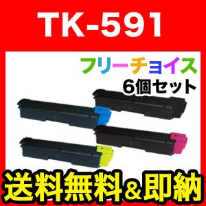 京セラミタ(KYOCERA) TK-591 リサイクルトナー 選べる6個セット フリーチョイス(自由選択)