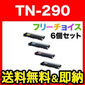ブラザー(brother) TN-290 互換トナー 選べる6個セット フリーチョイス(自由選択)