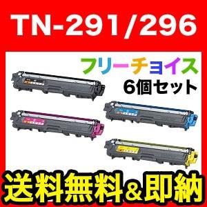 ブラザー(brother) TN-291BK/296 互換トナー 選べる6個セット フリーチョイス(自由選択)