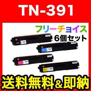 ブラザー(brother) TN-391 互換トナー 選べる6個セット フリーチョイス(自由選択)
