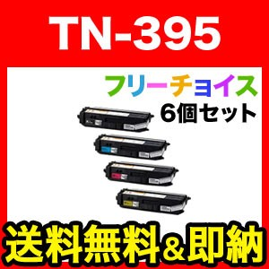 ブラザー(brother) TN-395 互換トナー 選べる6個セット フリーチョイス(自由選択)