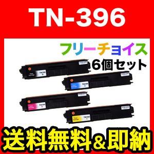 ブラザー(brother) TN-396 互換トナー 選べる6個セット フリーチョイス(自由選択)