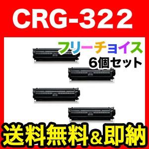 キヤノン(Canon) カートリッジ322 国産リサイクルトナー CRG-322 選べる6個セット フリーチョイス(自由選択)