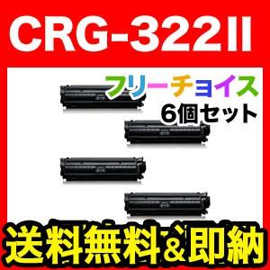 キヤノン(Canon) カートリッジ322II 国産リサイクルトナー CRG-322II 増量 選べる6個セット フリーチョイス(自由選択)