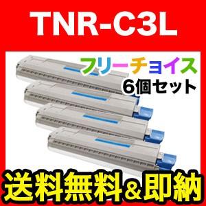 沖電気(OKI) TNR-C3L リサイクルトナー 大容量 選べる6個セット フリーチョイス(自由選択)