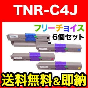 沖電気(OKI) TNR-C4J 互換トナー 選べる6個セット フリーチョイス(自由選択)
