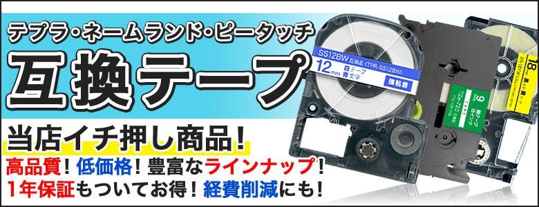 テプラ・ネームランド・ピータッチ 互換テープで経費削減!