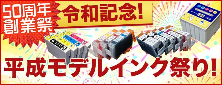 【50周年創業祭】令和を記念して、平成に発売された機種の互換インクを特価で放出!