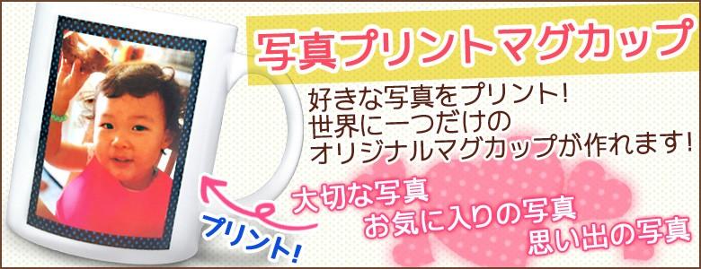 『写真プリントマグカップ』で世界に一つだけのオリジナルマグカップを作りませんか?