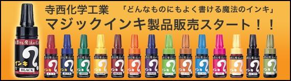 元祖マーキングペン「マジックインキ」で有名な寺西化学工業製品の販売をスタート!!