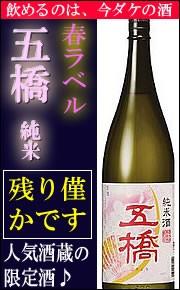 五橋春ラベル純米酒