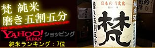 梵純米55(磨き五割五分)