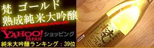 梵ゴールド熟成純米大吟醸