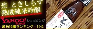 梵ときしらず低温5年間熟成純米吟醸