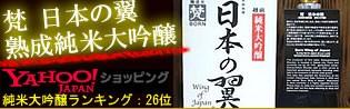 日本政府専用機正式機内酒梵日本の翼