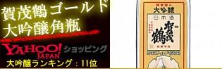 大吟醸特製ゴールド賀茂鶴角瓶
