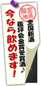 地元香川の酒!川鶴大吟醸金賞受賞酒