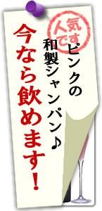 ピンクのスパークリング日本酒!一ノ蔵花めくすず音