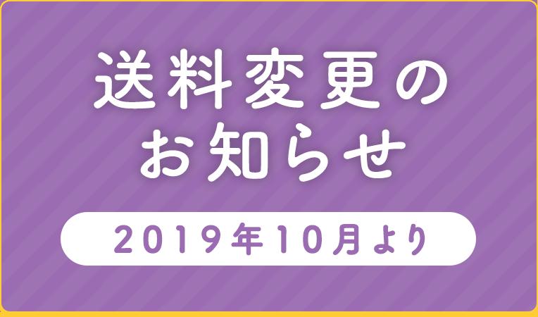 送料変更のお知らせ(2018年10月より)