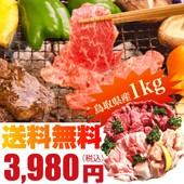 焼肉セット3980