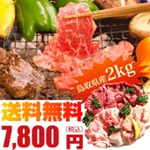 焼肉セット7800