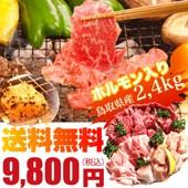 焼肉セット9800