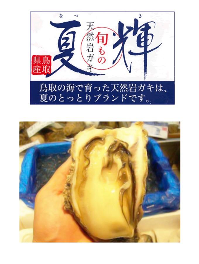 夏輝ボンベ牡蠣タグ2